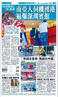 本報曾獨家報道南亞人蛇逼爆深圳賓館的一系列報道。