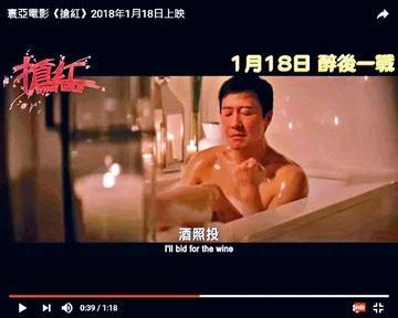 黎明於新片《搶紅》有出浴鏡頭。