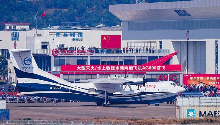 ■「鯤龍」AG600順利降落,滑停到首飛儀式現場。