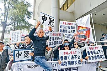 數十名朱的支持者在法院門外高叫口號。