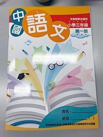 教育局去年底邀請小學試用委託港大發展的中文課本,有教師認為課本設計能讓非華語生聯繫日常生活經驗,有助循序漸進學習。