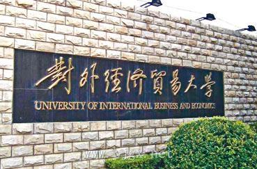 ■對外經貿大學是中國名牌大學。