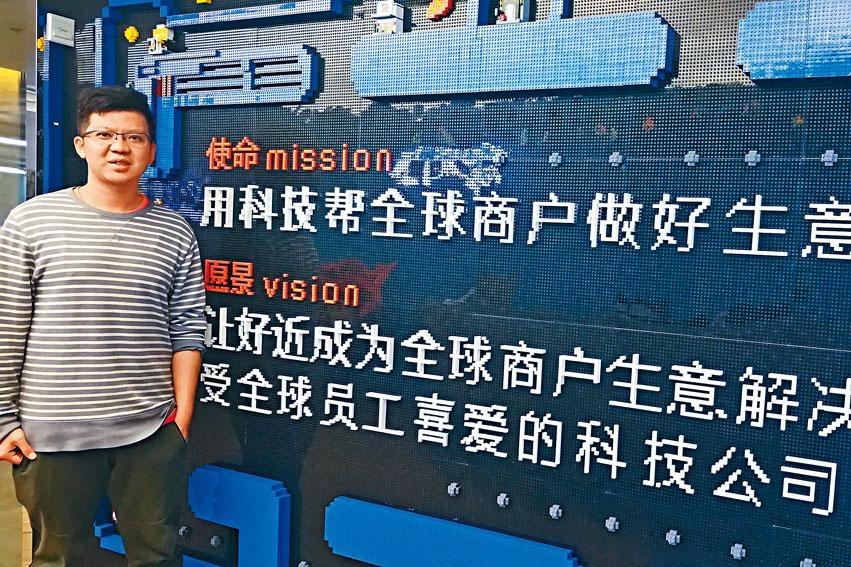 ■ 「八十後」港青李英豪在北京創立移動交易科技公司「錢方好近」。