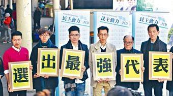 ■民主派今日進行初選,六名候選人昨日積極催票,並聯手拿着「選出最強代表」標語,揚言補選會奪回議席。