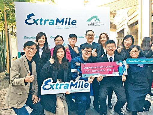 機管局社區投資項目「EXTRA MILE 里‧想高飛」昨舉行啟動典禮。