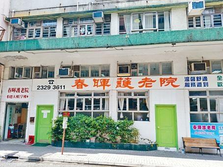 喪生婦人於〇九年入住位於黃大仙的春暉護老院。