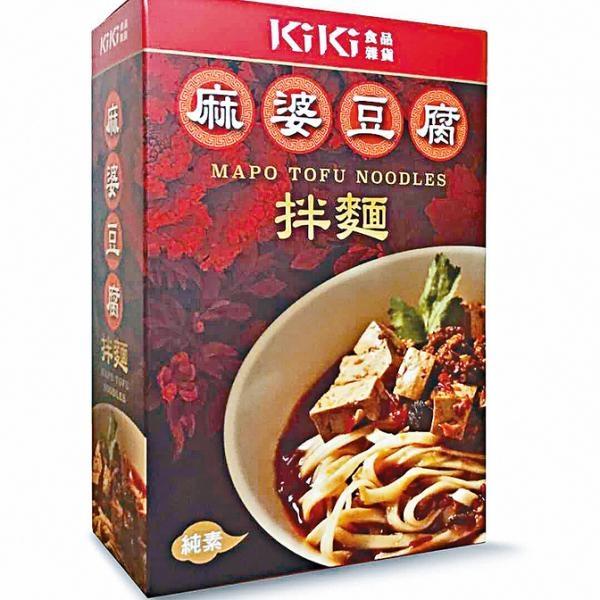 香辣麻婆豆腐拌麵
