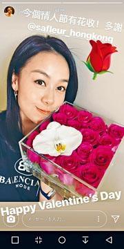 心穎收到紅玫瑰,未知是否馬明送的情人節禮物。