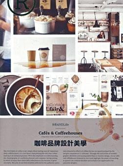 《咖啡品牌設計美學》