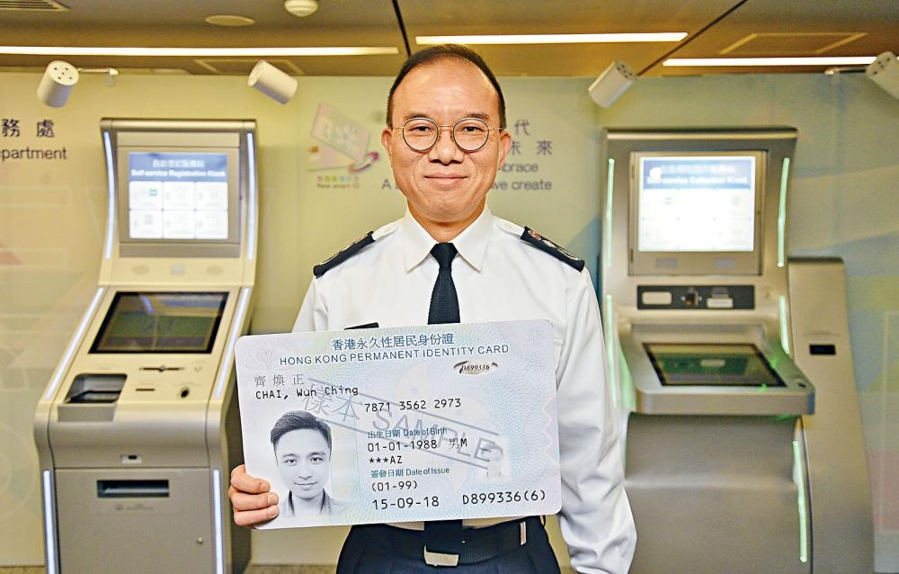 入境處處長曾國衞表示,入境處今年年底起將展開新一代智能身分證的換證計畫,預料會更換八百八十萬張,二〇二二年完成。