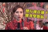 朱慧敏谷桃花運有秘法!
