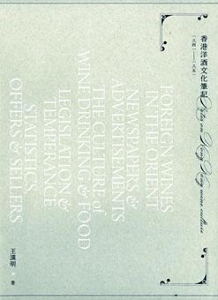 《香港洋酒文化筆記一八四一至一八五一》