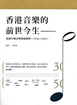 《香港音樂的前世今生——香港早期音樂發展歷程(1930s-1950s)》