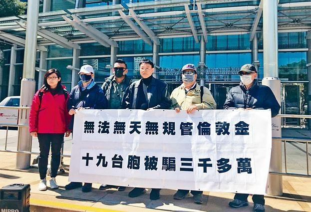 ■墮投資局失財的四名台灣代表到警察總部報案。