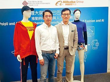 理大紡織及製衣學系聯同阿里巴巴集團旗下的「圖像和美」研究團隊共同推出「FashionAI 數據集」,並預計在今年內推出綫上服務。