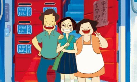 《幸福路上》是台灣製作的長篇動畫。