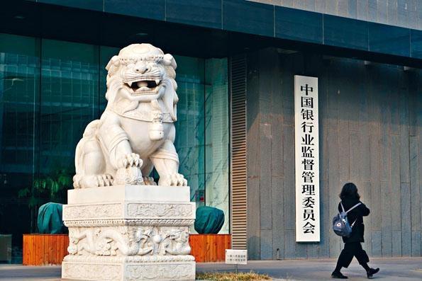 中國銀監會將和保監會合併。圖為銀監會和保監會在北京的辦公樓。