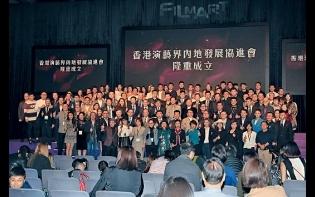 香港演藝界內地發展協進會成立 娛圈紅星巨頭 晒冷支持