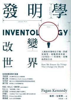 《發明學,改變世界》