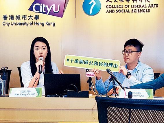 城大媒體及傳播二年級生鍾芷蔚指, 希望日後成為公務員,因為薪酬待遇相對優厚。