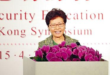 林鄭月娥指,國家安全是安邦定國的重要基石。