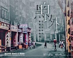 《黑白以外——五、六十年代香港彩色快拍》以香港最古老的商業地段——皇后大道中的彩色照片為封面。