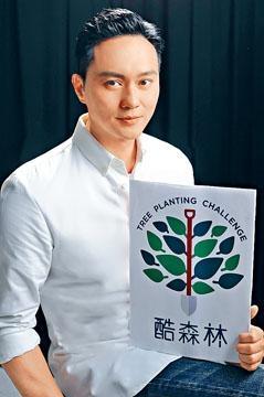 Chilam呼籲大家踴躍參與「酷森林2018」植樹活動。