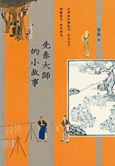 《先秦大師的小故事》