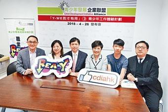 「Y-WE我才有用」青少年工作體驗計畫發布會。