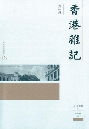 《香港雜記(外一種)》