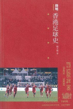《簡明香港足球史》