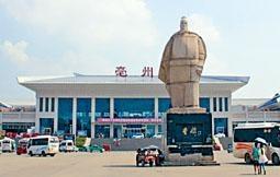 安徽亳州日前舉辦國際馬拉松。