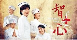 新劇《智子之心》涉嫌美化日軍遭國台辦下架。