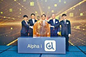 時富金融夥香港電訊推手機交易程式Alpha i。