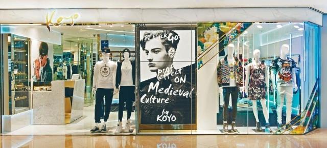 ■「KOYO」在海港城設分店。