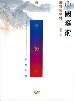 《中國藝術:歷程與精神》