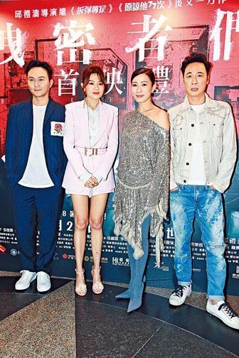 左起:張智霖、周秀娜、佘詩曼及吳鎮宇出席《洩密者們》的首映。
