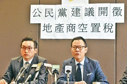 公民黨提出空置稅方案,建議以兩年租金作為基礎。