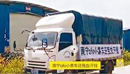 南寧ofo小黃車拖欠貨車司機工資,司機堵ofo倉庫抗議。