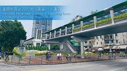 政府擬於元朗建造,連接朗屏站至教育路以南的高架行人天橋。