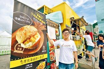 「菠蘿仔食堂」將於下月開設第二間分店。