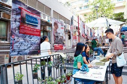 ■團體於西營盤舉辦展覽,推廣社區文化及傳統工藝。