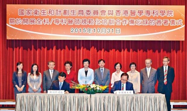 ■香港醫學專科學院二○一五年與內地機構簽署合作備忘。