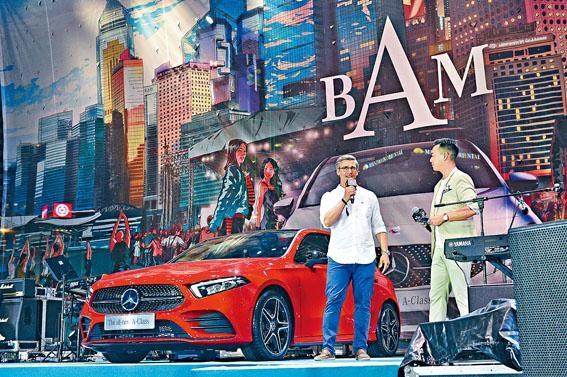 ●Mercedes-Benz HK主席及行政總裁Frederik Gollob(左)笑說活動名字BAM其實沒特別意思,只想帶出新A-Class的活力衝勁氣息。