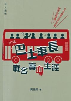 《90後巴士車長載客賣血生涯》