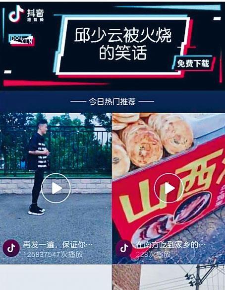 有傳《抖音》營運商北京字節跳動科技計畫在今年赴港上市。