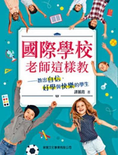 《國際學校老師這樣教》以多個例子,具體講述國際學校的教學方法。