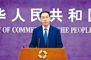 中國商務部發言人高峰指,磋商的前提是信用。