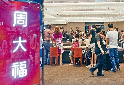 周大福首季港澳地區銷售額按年升21%。