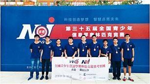港生在全國青少年信息學奧林匹克競賽,奪得一銀四銅佳績。